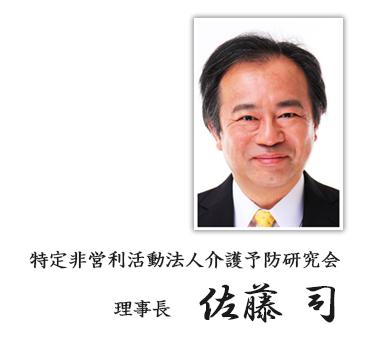 特定非営利活動法人介護予防研究会 理事長 佐藤 司