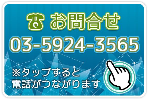 お問い合わせはこちら!電話番号:03-5924-3565