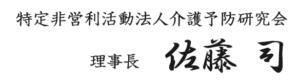 人 介護予防研究会 理事長 佐藤 司