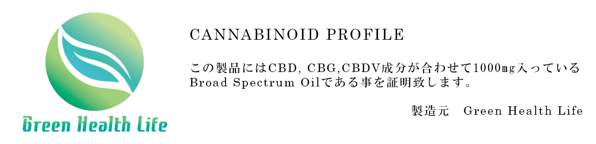 CANNABINOID PROFILE この製品にはCBD, CBG,CBDV成分が合わせて1000mg入っているBroad Spectrum Oilである事を証明致します。 製造元 Green Health Life /