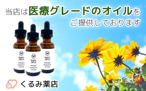 くるみ薬店:メディカルCBDオイル