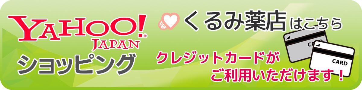 Yahoo!ショッピング くるみ薬店